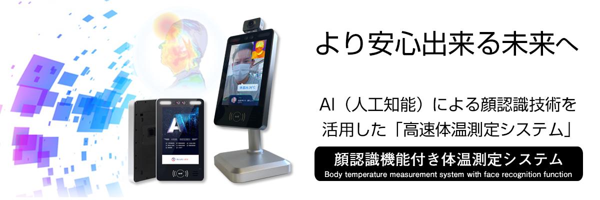 BLUELEDの体温測定・顔認識システム