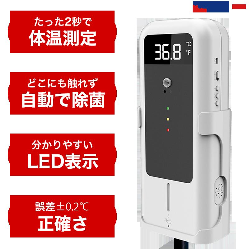 オートアルコールディスペンサー付き検温システム