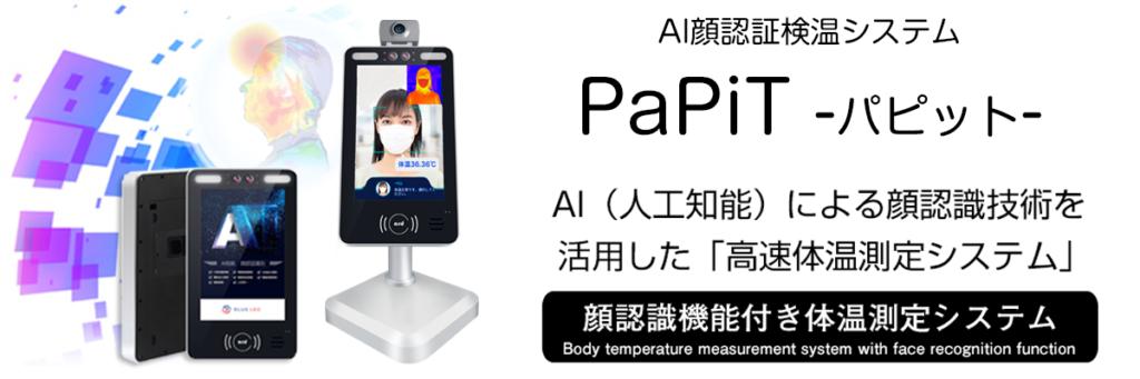 AI顔認証システムPaPiT(パピット)