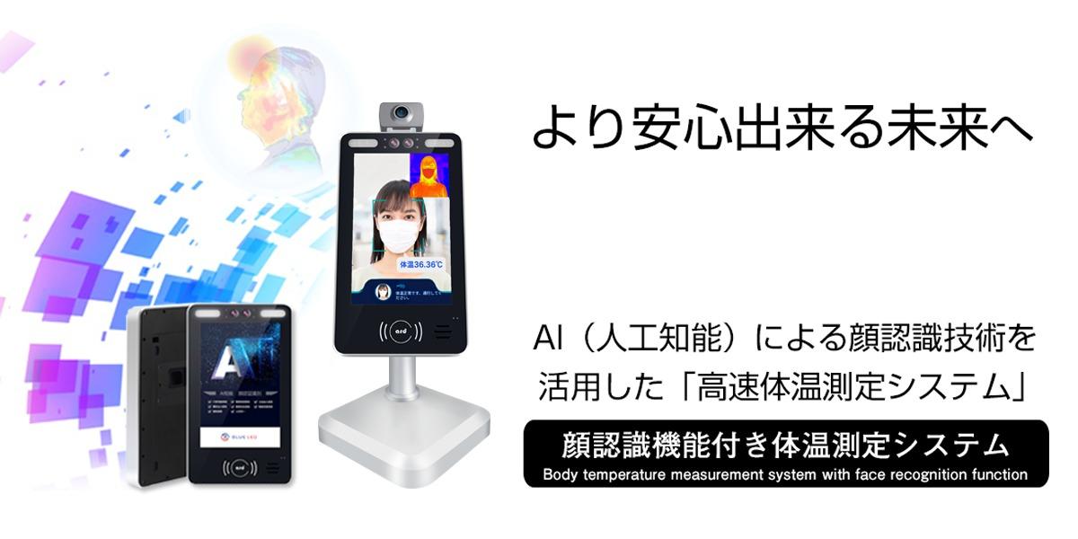 顔を自動特定するAI顔認証システムPaPiT(パピット)