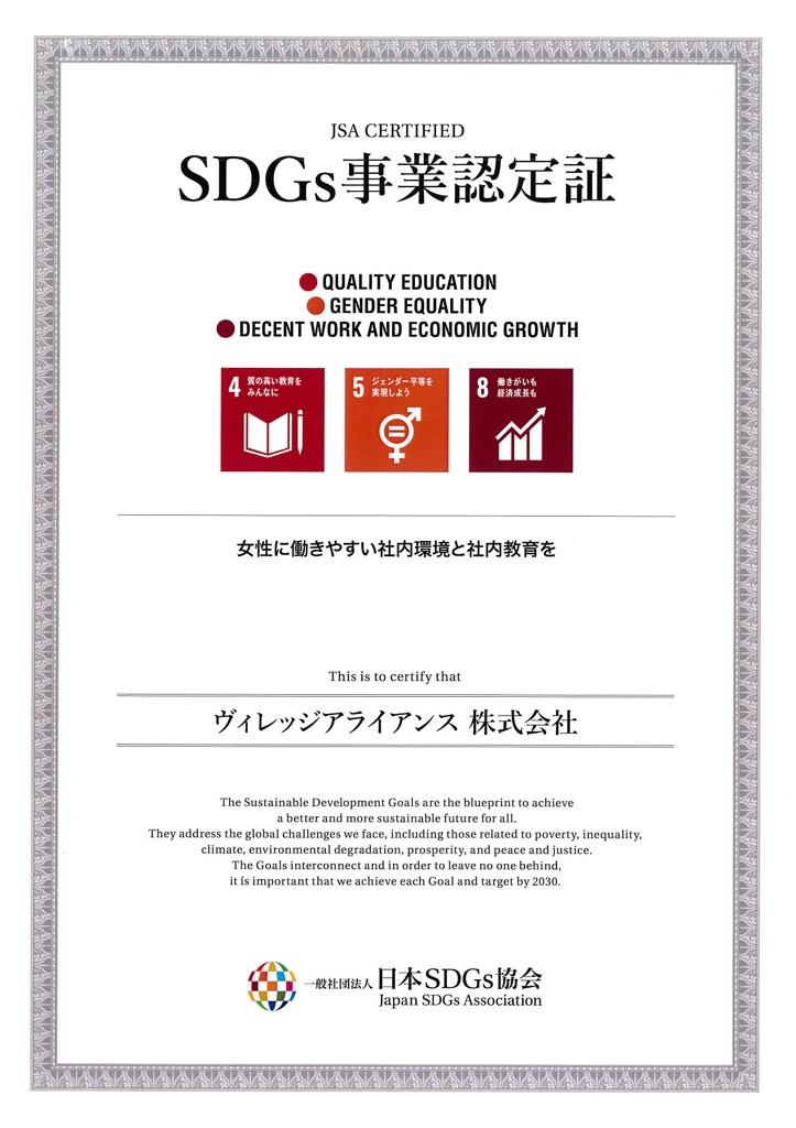 SDGs(持続可能な開発目標)への取り組み